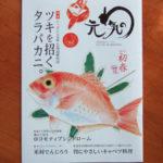 日本薬師堂さんの会報誌「元気のわ」表紙イラストを作成しました。
