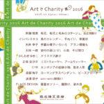 ARTでCHARITY展2016。今年も参加します。