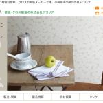webデザイン。製造メーカーさんのホームページ。