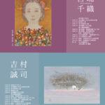 日本画展のDMを作成しました。