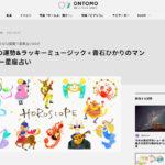 ONTOMO Webマガジン。12星座の音楽占いイラスト。