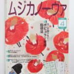 ムジカノーヴァ(音楽之友社)4月号表紙。