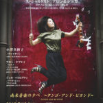 小澤真智子さんのコンサートフライヤーを作成しました。