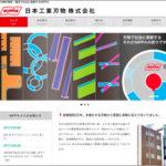 日本工業刃物さんのWEBサイトデザイン。