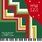 ピアノ教室発表会プログラム。クリスマスカラーです。