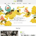 音楽之友社 ONTOMO Webマガジンの鬼のイラスト。