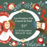 ピアノ教室 クリスマスの発表会プログラム。