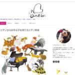 小百合会ピアノ教室さんのホームページをアップしました。