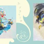 日本画展のDM作成。