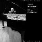 ピアノリサイタルのプログラム。