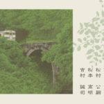 日本画展のDMデザイン。