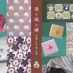染・織・繍を楽しむ4人展 DM。