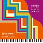 ピアノ教室の発表会プログラム 秋バージョン。