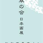 日本画展のDM。