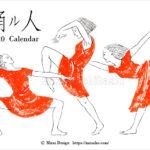 2020年のカレンダー。「踊ル人」