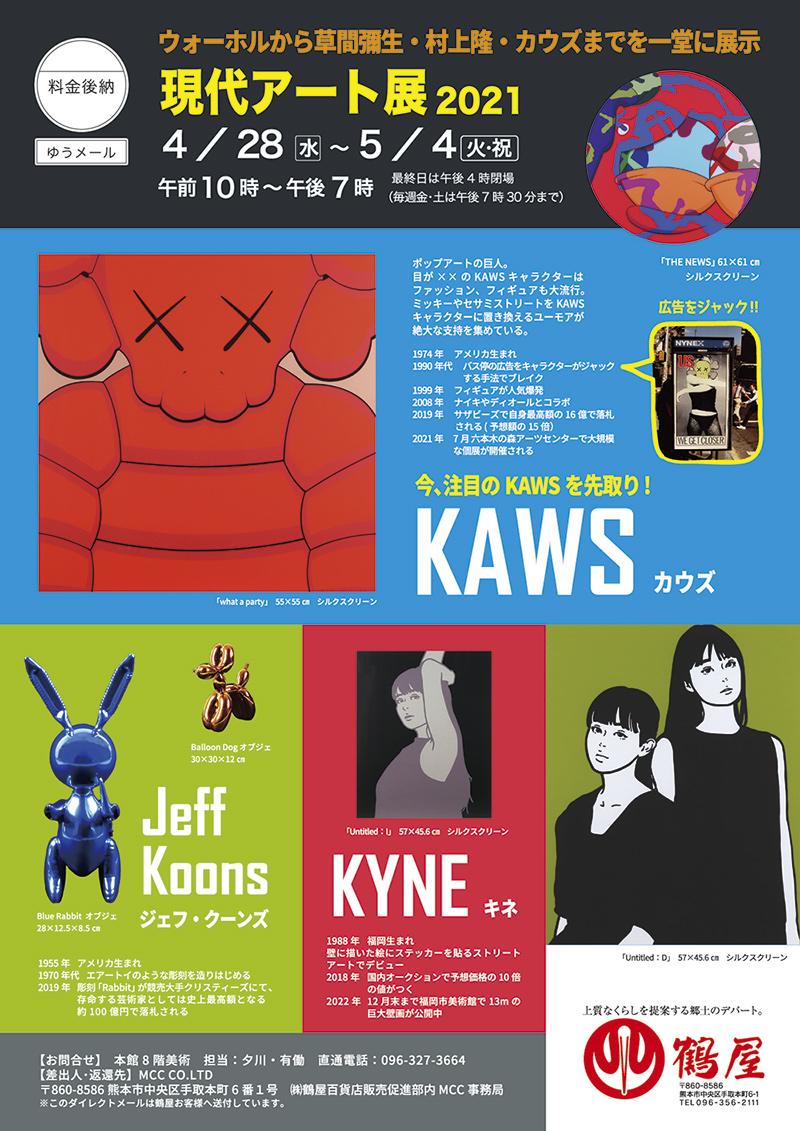 鶴屋デパート 美術広告